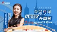 6月14日《邓璐时间》预告:张书彦