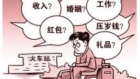 春节10大怕:年轻人怕被逼婚 老年人怕低头族