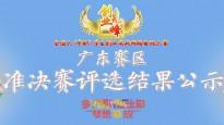 今天头条:广东赛区总决赛入围名单新鲜出炉啦!
