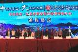 黔东南州旅游推介会佛山站签约56.7亿元