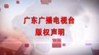 广东广播电视台版权声明