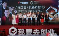 让创业者和投资人美丽邂逅:广东卫视《我要去创业》启动