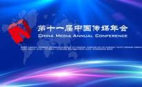 第十一届中国传媒年会在广州召开
