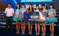 音乐先锋榜颁奖礼启动 SNH48任宣传大使