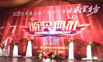 """羊城交通台荣获""""2015年度全国省级交通类频率综合收听十佳"""""""