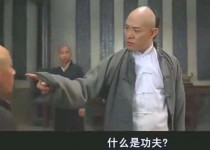 广府达人:来,骚年,开始你的武术秀