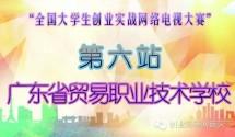 《创业先峰》第六站——广东省贸易职业技术学校