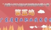 《创业先峰》第五站——广东省商业职业技术学校