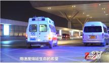 72小时全程记录  救护车上演生死时速