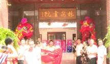 金珂候鸟驿站国学公益夏令营结营仪式在林安书院举行