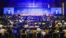 """第二届海外华文新媒体高峰论坛举行 共享""""一带一路""""机遇"""