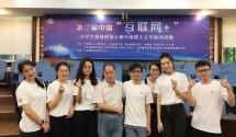 荔枝微课成功入围第三届互联网+大学生创新创业大赛总决赛