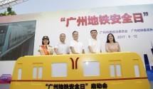 """广州设立全国首个""""地铁安全日"""""""