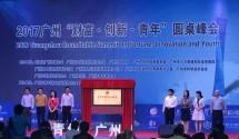 """2017 广州""""财富·创新·青年""""发展论坛暨""""青创杯""""第五届广州青年创新创业大赛启动仪式"""