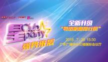 全新升级《粤语歌曲排行榜》星club-party ——强势来袭~!