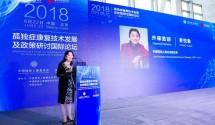 孤獨癥康復技術發展及政策研討國際論壇在京圓滿舉辦