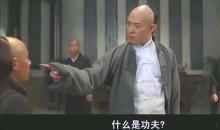廣府達人:來,騷年,開始你的武術秀