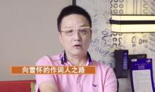 专访评委向雪怀:输赢不是对方,是自己