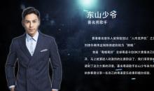 大赛评委东山少爷专访:望选手怀着信心和音乐梦想踏上舞台