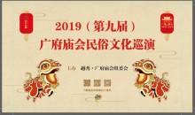 广府庙会:民俗文化大巡演开锣