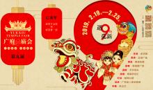 广府庙会:VR体验民俗文化大巡演