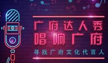 2019廣府達人秀總決賽