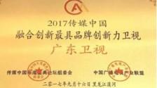 """广东卫视荣获""""2017传媒中国年度盛典""""四项大奖 3年闯出全媒体融合创新之路"""