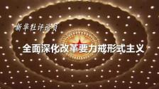 新华社评论员:全面深化改革要力戒形式主义