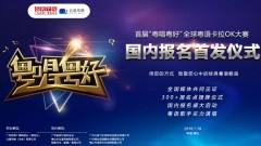 """首届""""粤唱粤好""""境内报名全面启动,300+KTV携手助推粤语音乐发展"""