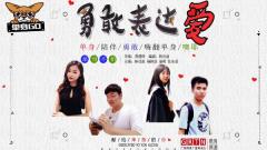 【聚焦教育】教育频道制作七夕微电影的台前幕后