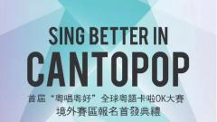 """BOSS组对话香港歌手团!""""粤唱粤好""""境外赛区火热报名中!"""