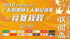 2018广东联盟杯七人制足球赛 竞赛规程