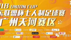 2018广东联盟杯广州天河赛区现在接受报名