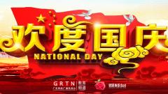 热烈庆祝中华人民共和国成立69周年