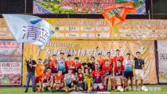 第1支进入2018广东联盟杯全省总决赛32强的球队