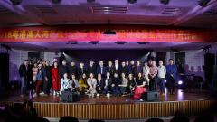 2018粵港澳大灣區流行音樂專業教育研討會暨星海創作營作品展示會在星海音樂學院舉行