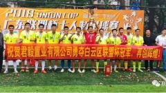 2018广东联盟杯广州白云赛区、番禺赛区落幕