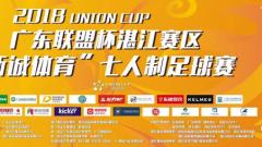 2018年广东联盟杯湛江赛区落幕