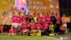 2018广东联盟杯韶关赛区圆满落幕