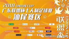 2018广东联盟杯汕尾赛区完满落幕