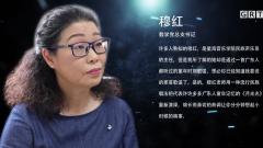 大赛评委穆红专访:竭力保护粤语文化土壤