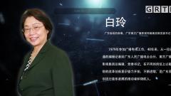 广东原创粤语流行音乐发展领航人白玲专访:用心歌唱,粤感动