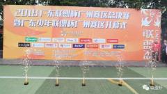 2018联盟杯广州赛区总决赛暨少年联盟杯广州赛区
