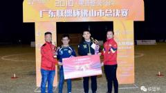 2018广东联盟杯佛山赛区季军球队—佛山怡翠足球俱乐部有限公司