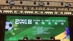"""贺州举办第一届""""东融杯""""青少年足球锦标赛新闻发布会"""