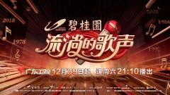 """歌声引动心声,广东卫视《流淌的歌声》用流行经典挖掘""""岁月宝藏"""""""