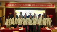卡尔美2018广东联盟杯七人制足球赛全省总决赛