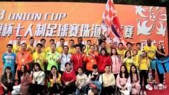 2018广东联盟杯珠海城区赛区圆满结束