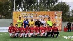 2018广东联盟杯汕头赛区的冠军球队——太平人寿·愉越队