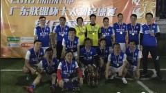 2018广东联盟杯肇庆赛区顺利闭幕